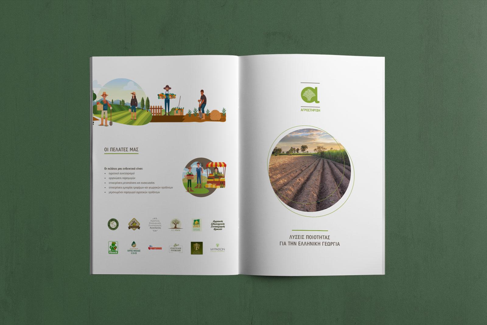 AGROSTIRIXI brochure